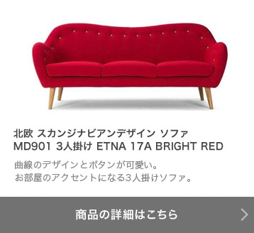 北欧 スカンジナビアンデザイン ソファ MD901 3人掛け ETNA 17A BRIGHT RED 商品の詳細はこちら