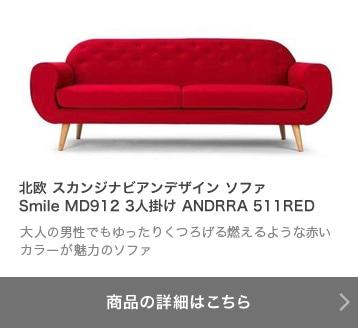 北欧 スカンジナビアンデザイン ソファ Smile MD912 3人掛け ANDRRA 511 RED 商品の詳細はこちら