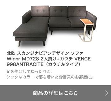 北欧 スカンジナビアンデザイン ソファ Winner MD728 2人掛け+カウチ VENCE 998ANTRACITE(カウチ左タイプ) 商品の詳細はこちら