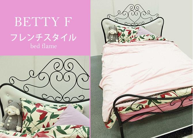 ベティF フレンチスタイルで可愛いスチール製ベッドフレーム