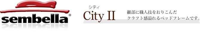 City2細部に職人技をおりこんだクラフト感溢れるベッドフレームです。