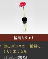輪島キリモト 漆とガラスの一輪挿し(大)朱うるみ 11,880円(税込)