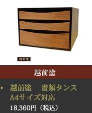 越前塗 書類タンス A4サイズ対応 18,360円(税込)