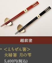 越前塗 <えちぜん箸>夫婦箸 月の雫 5,400円(税込)