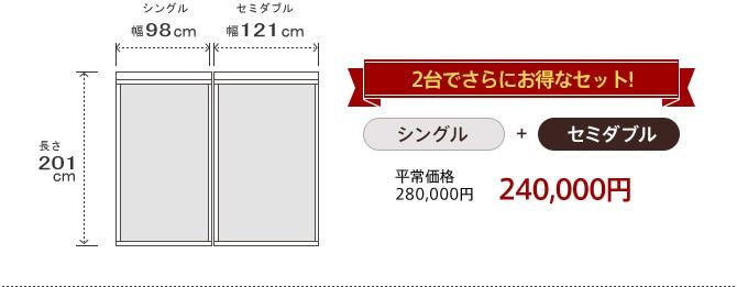 2台セットでさらにお得 シングル+セミダブル 240,000円