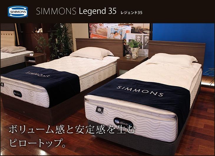 SIMMONS レジェンド35 ボリューム感と安定感を生むピロートップ。