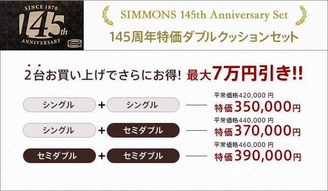 SIMMONS 145th Anniversary Set 145周年特価ダブルクッションセット 2台お買い上げでさらにお得!最大7万円引き!!