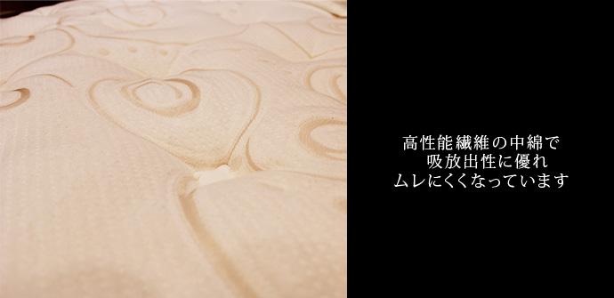 高機能繊維の中綿で吸放出性に優れムレにくくなっています