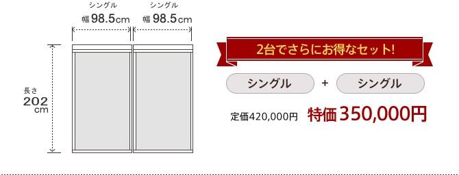 2台でさらにお得なセット!シングル+シングル 350,000円n