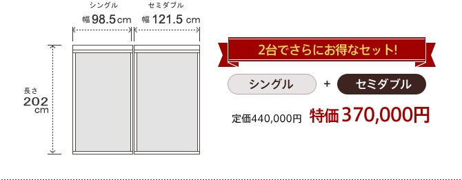 2台でさらにお得なセット!シングル+セミダブル 370,000円