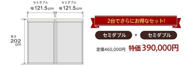 2台でさらにお得なセット!セミダブル+セミダブル 390,000円