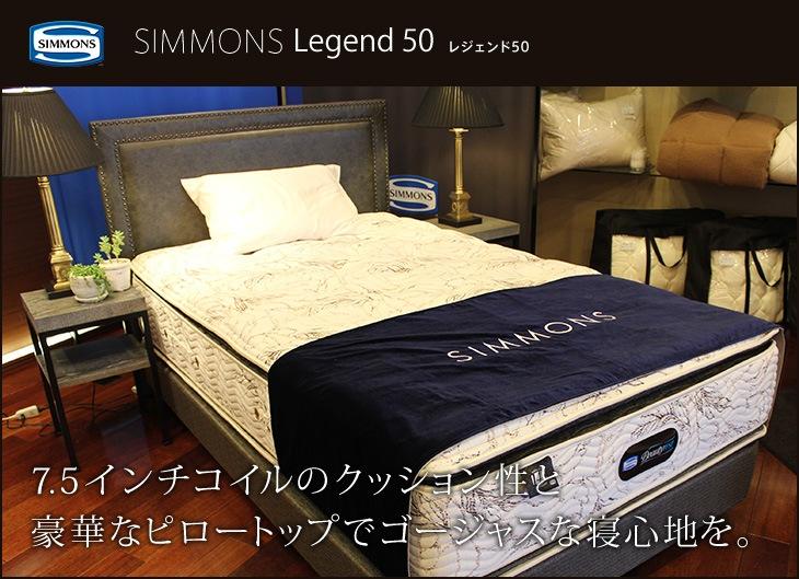 SIMMONS レジェンド50 7.5インチコイルのクッション性と豪華なピロートップでゴージャスな寝心地を。