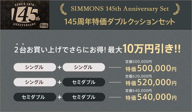SIMMONS 145th Anniversary Set 145周年特価ダブルクッションセット 2台お買い上げでさらにお得!最大10万円引き!!