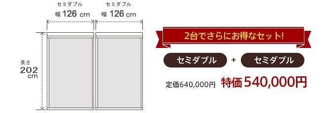 セミダブル・セミダブル540,000円