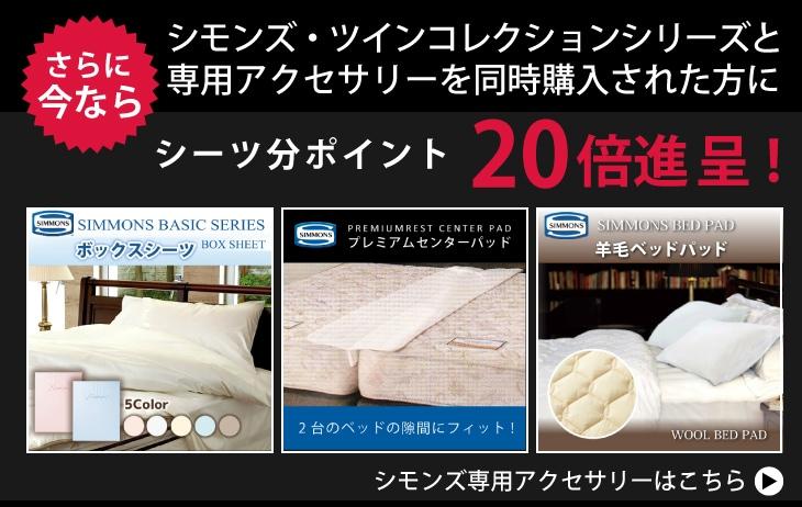 シモンズ ツイン・コレクション専用アクセサリーを同時購入でポイント20倍進呈!