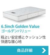 GOLDEN VALUE[ゴールデンバリュー]