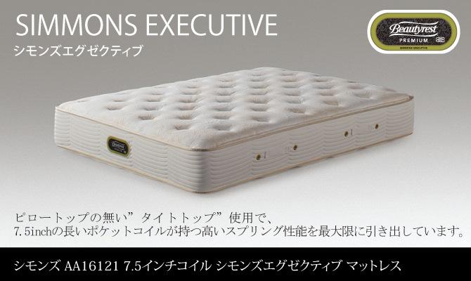 EXECUTIVE [エグゼクティブ] コイルの安定感と表面のソフトな感触が絶妙なバランス