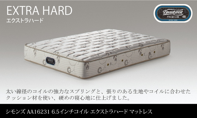 EXTRA HARD [エクストラハード] 太めのコイルが硬さとサポート感を与え、身体をしっかりと支えます。