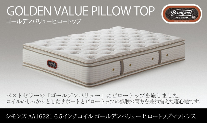 GOLDEN NALUE PILLOW TOP [ゴールデンバリューピロートップ] ボリューム感と心地よい安定感。
