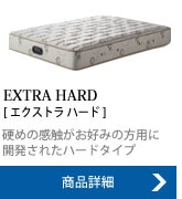 EXTRA HARD[エクストラハード]