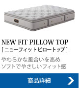 NEW FIT PILLOW TOP[ニューフィットピロートップ]