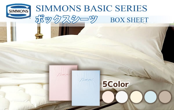 SIMMONS ボックスシーツ