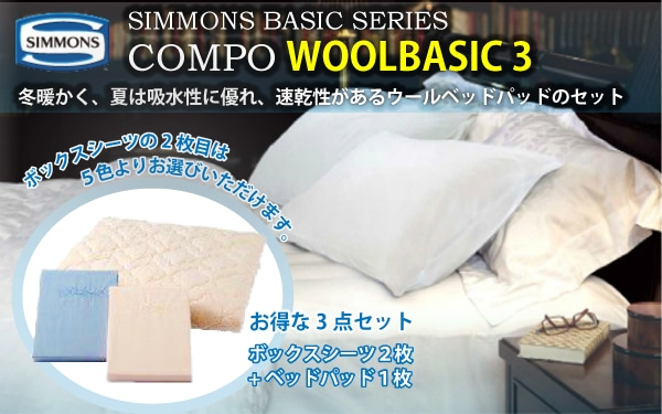 SIMMONS WOOL BASIC3