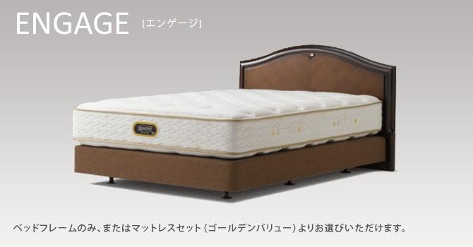 シモンズのベッドで毎日の快眠をサポート