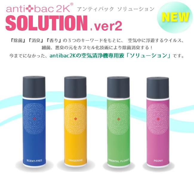 アンティバックソリューション SOLUTION Ver.2 新発売 PM2.5を不活化