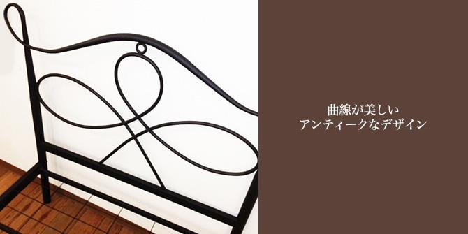 曲線が美しいアンティークなデザイン