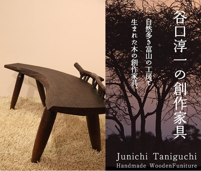 谷口淳一の創作家具 自然多き富山の工房で生まれた木の創作家具。