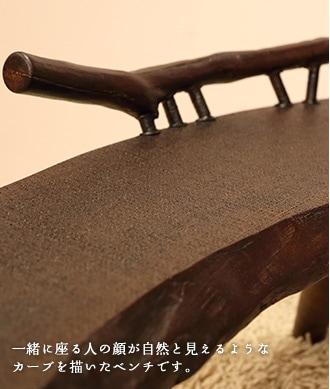 一緒に座る人の顔が自然と見えるようなカーブを描いたベンチです。