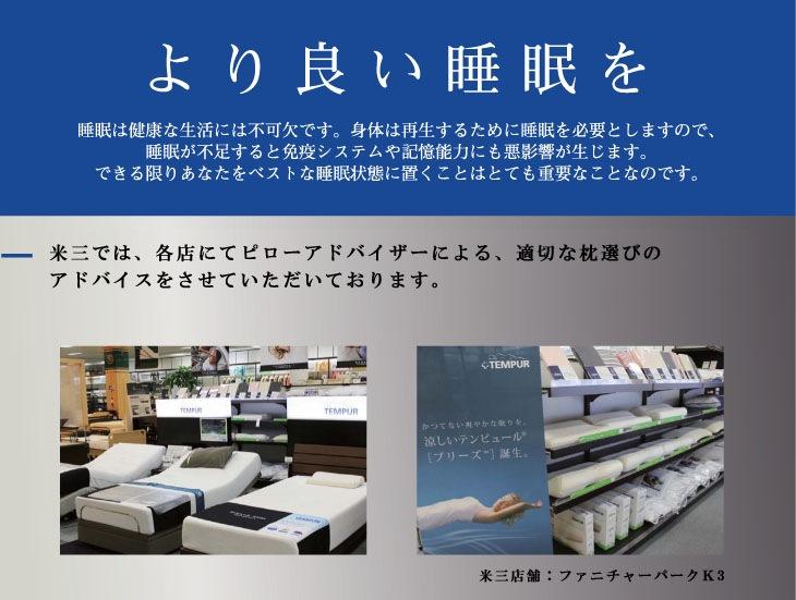 米三にはピローアドバイザーがいます。