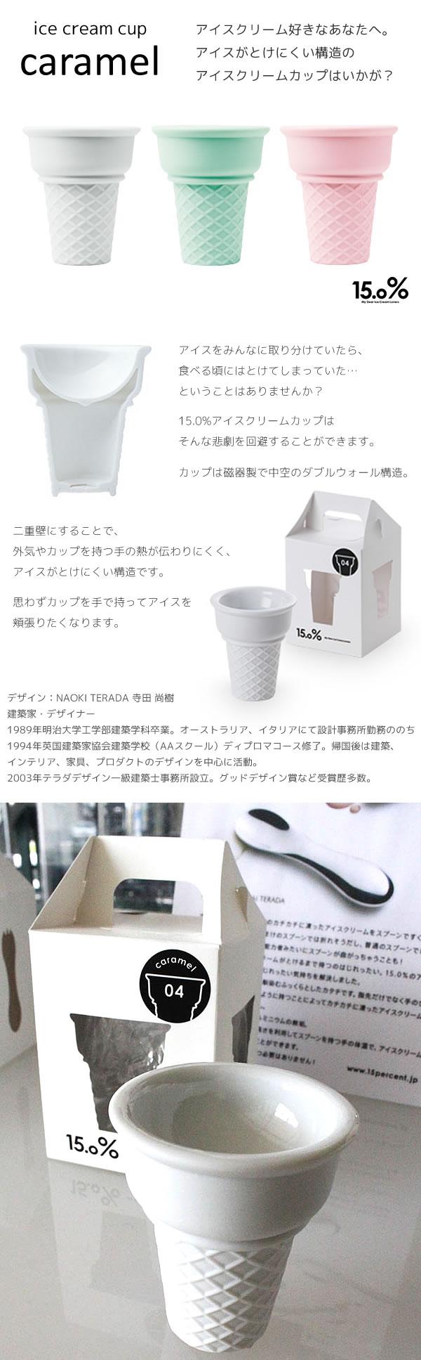 15.0% アイスクリームカップ No.04 ホワイト