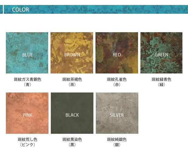 カラー7色