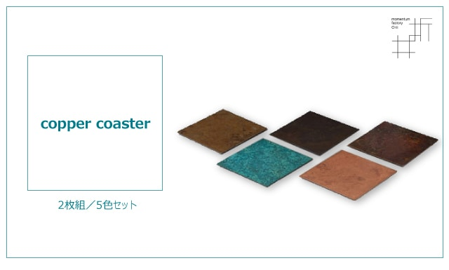 copper coaster 2枚組/5枚組(5色セット)