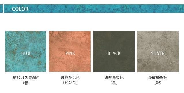 カラー4色