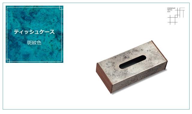 ティッシュケース・斑紋色