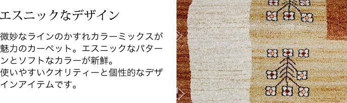 エスニックなデザイン 微妙なラインのかすれカラーミックスが魅力のカーペット。エスニックなパターンとソフトなカラーが新鮮。使いやすいクオリティーと個性的なデザインアイテムです。