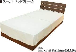 スール ベッドフレーム
