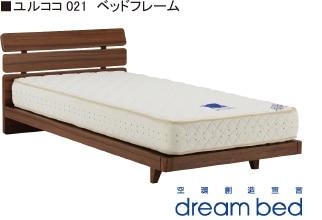 ユルココ021 ベッドフレーム
