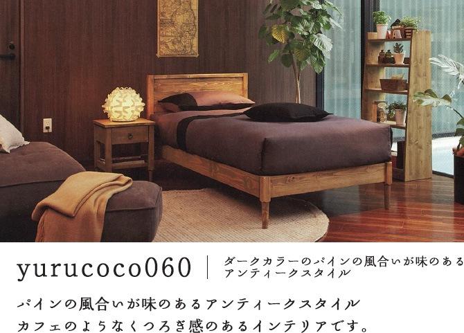 yurucoco060 ダークカラーのパインの風合いが味のあるアンティークスタイル パインの風合いが味のあるアンティークスタイルカフェのようなくつろぎ感のあるインテリアです。