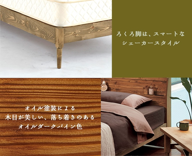 ろくろ脚は、スマートなシェーカースタイル オイル塗装による木目が美しい、落ち着きのあるオイルダークパイン色