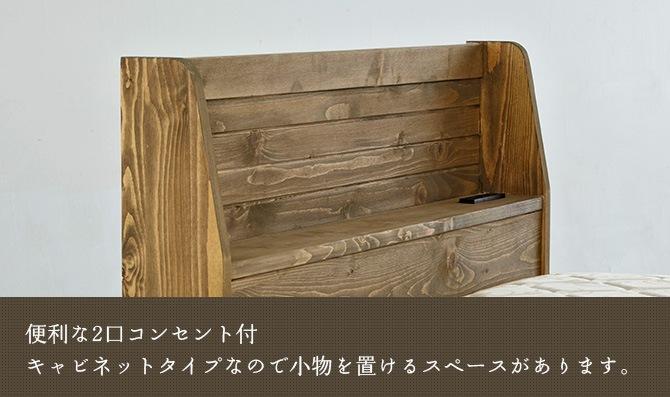 便利な2口コンセント付キャビネットタイプなので小物を置けるスペースがあります。
