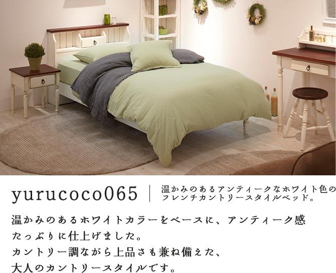 yurucoco065 温かみのあるアンティークなホワイト色のフレンチカントリースタイルベッド。 温かみのあるホワイトカラーをベースに、アンティーク感たっぷりに仕上げました。カントリー調ながら上品さも兼ね備えた、大人のカントリースタイルです。