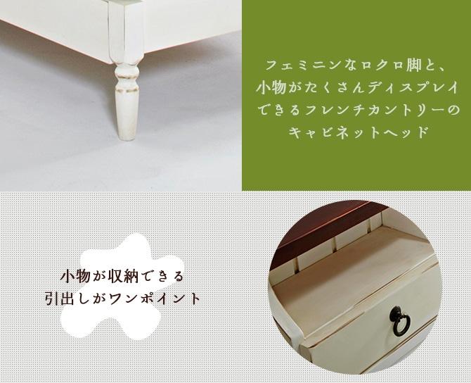 フェミニンなロクロ脚と、小物がたくさんディスプレイできるフレンチカントリーのキャビネットヘッド 小物が収納できる引出しがワンポイント
