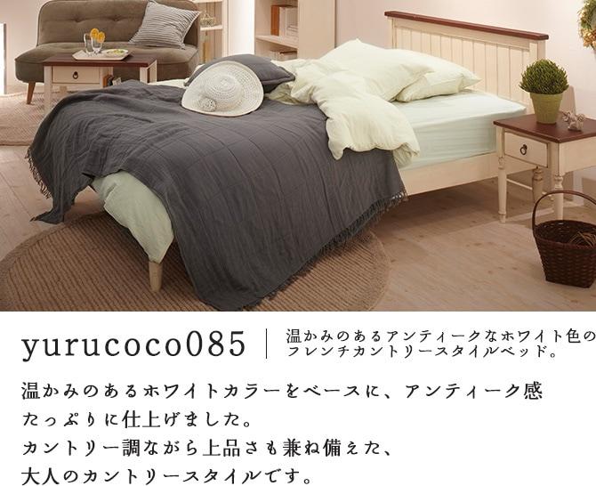 yurucoco085 温かみのあるアンティークなホワイト色のフレンチカントリースタイルベッド。 温かみのあるホワイトカラーをベースに、アンティーク感たっぷりに仕上げました。カントリー調ながら上品さも兼ね備えた、大人のカントリースタイルです。