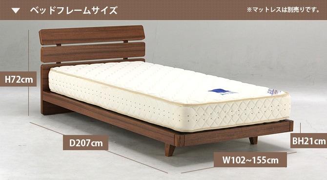 ベッドフレームサイズ※マットレスは別売りです。