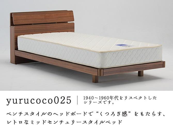 """yurucoco021 1940〜1960年代をリスペクトしたシリーズです。ベンチスタイルのヘッドボードで""""くつろぎ感""""をもたらす、レトロなミッドセンチュリースタイルベッド"""