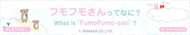 フモフモさんってなに?What is Fumo-Fumo-san?